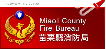 Miaoli County Fire Department Website Logo